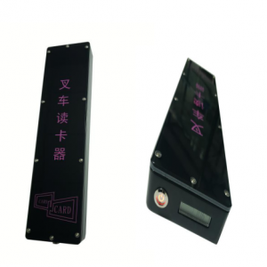 LZDR-CC02 二代叉车读写器